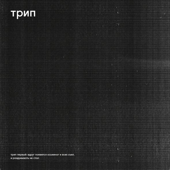 TRP002
